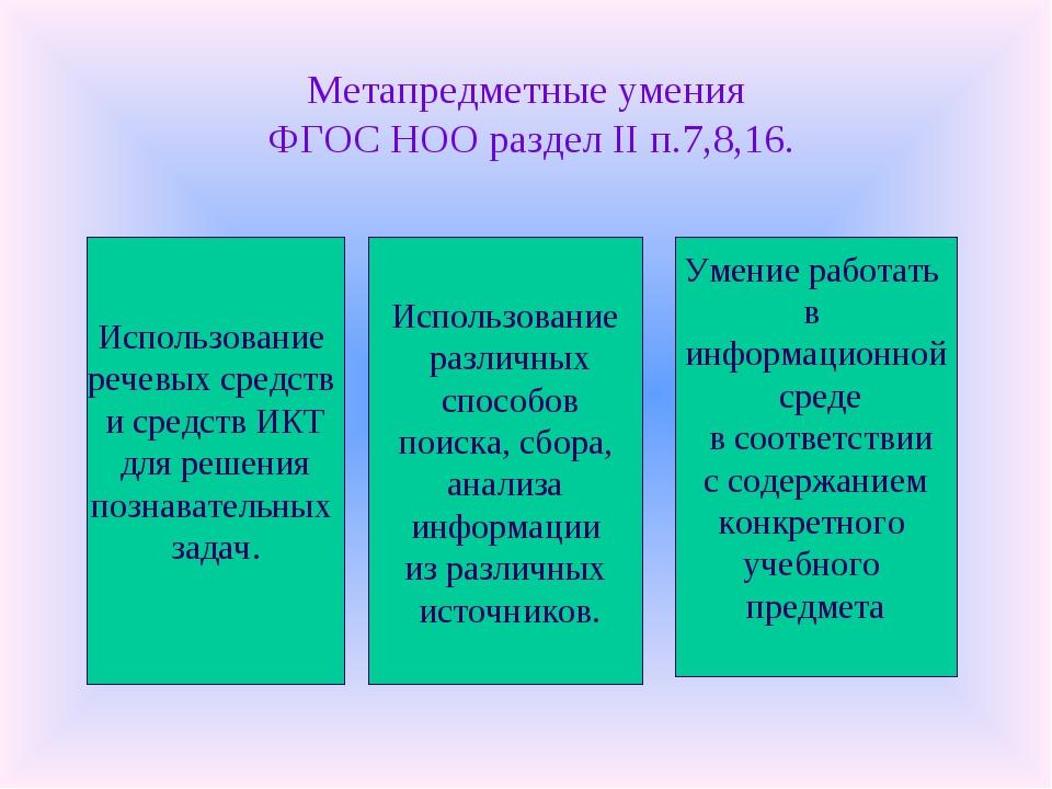 Метапредметные умения ФГОС НОО раздел II п.7,8,16. Использование речевых сред...