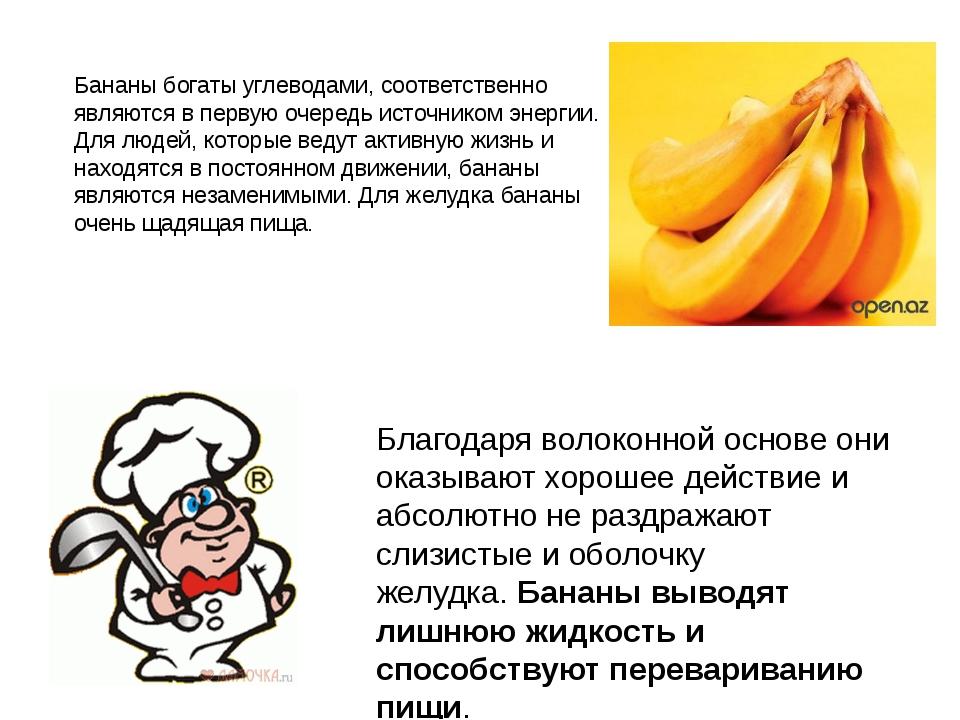 Бананы богаты углеводами, соответственно являются в первую очередь источником...