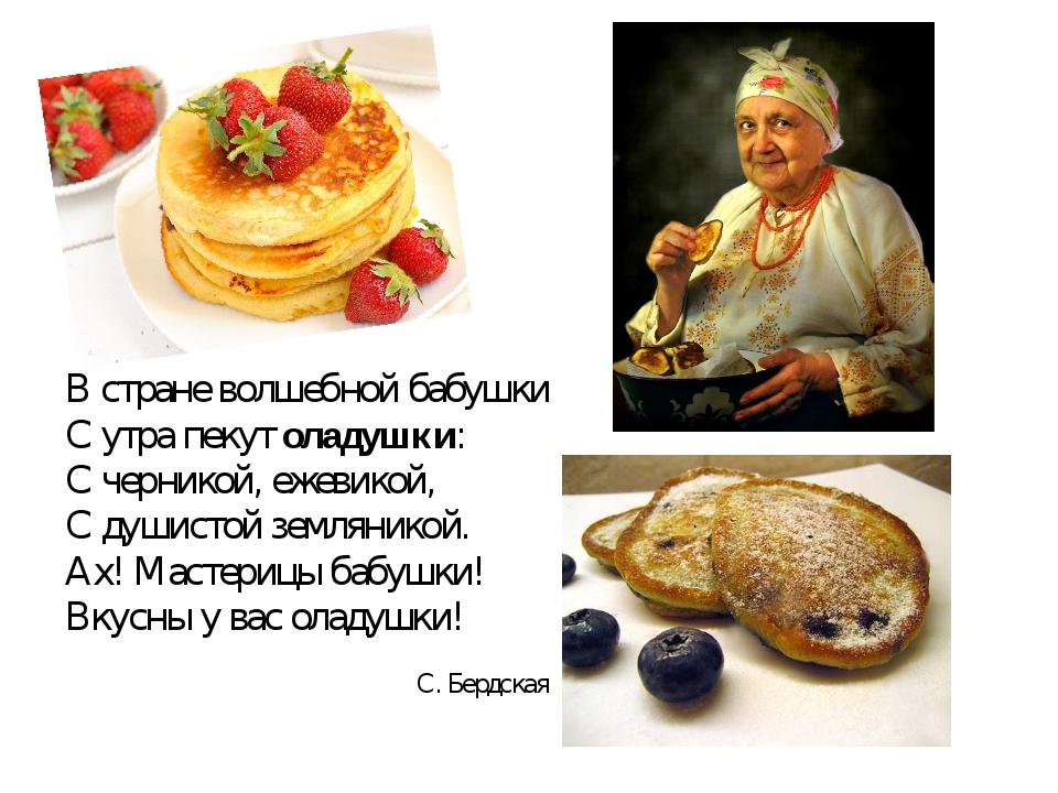 В стране волшебной бабушки С утра пекутоладушки: С черникой, ежевикой, С ду...