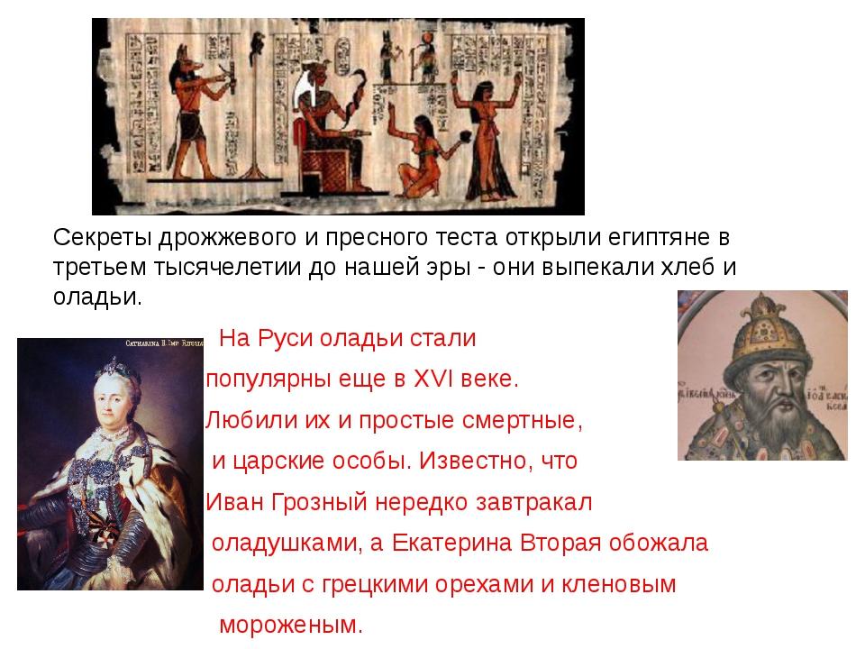 Секреты дрожжевого и пресного теста открыли египтяне в третьем тысячелетии до...