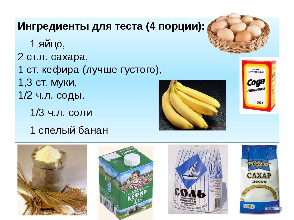 Ингредиенты для теста (4 порции): 1 яйцо, 2 ст.л. сахара, 1 ст. кефира (лучше...