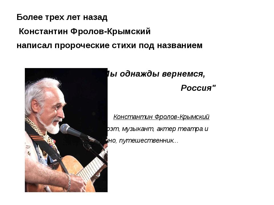 поэт фролов крымский стихи
