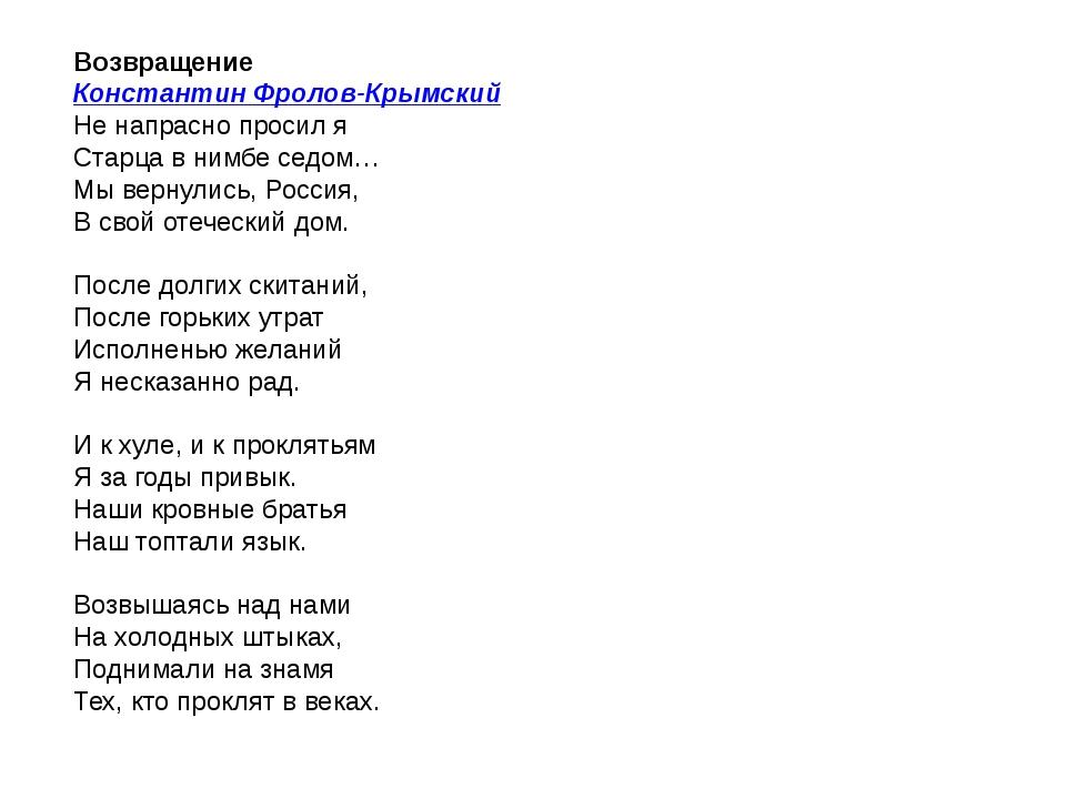 девушке поэт фролов крымский стихи нужно обрезать изображения