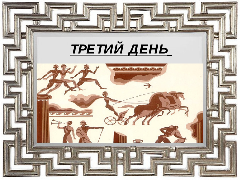 ТРЕТИЙ ДЕНЬ