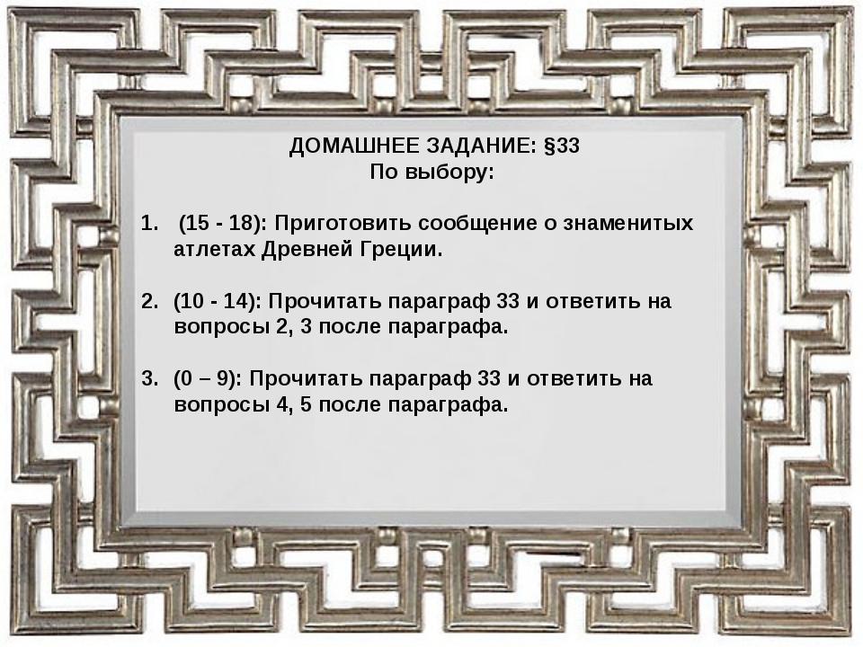 ДОМАШНЕЕ ЗАДАНИЕ: §33 По выбору: (15 - 18): Приготовить сообщение о знамениты...