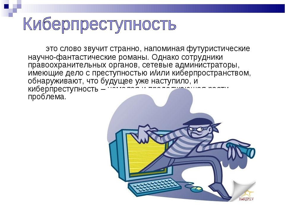 Реферат сеть интернет и киберпреступность 6911