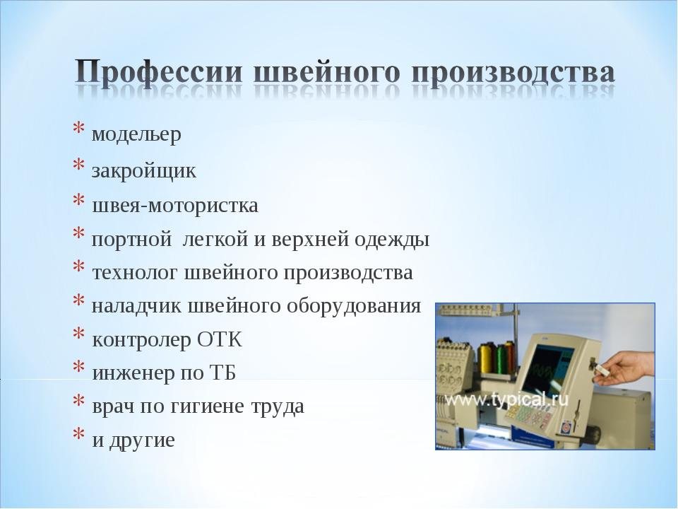 модельер закройщик швея-мотористка портной легкой и верхней одежды технолог...