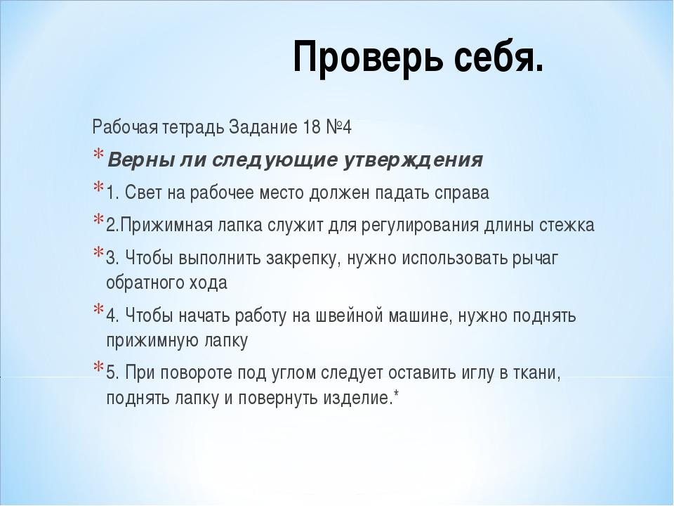 Проверь себя. Рабочая тетрадь Задание 18 №4 Верны ли следующие утверждения 1....