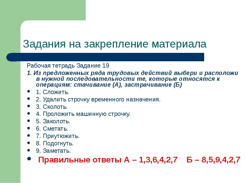 Задания на закрепление материала Рабочая тетрадь Задание 19 1. Из предложенны...