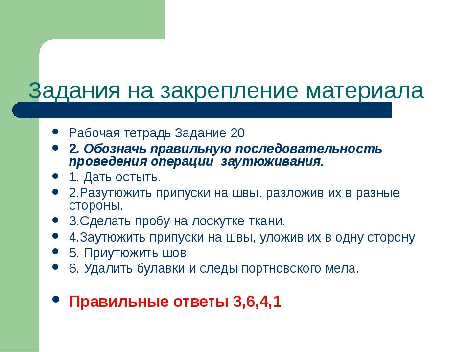 Задания на закрепление материала Рабочая тетрадь Задание 20 2. Обозначь прави...