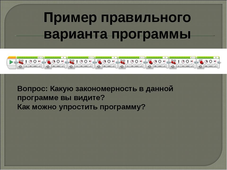 Пример правильного варианта программы Вопрос: Какую закономерность в данной п...