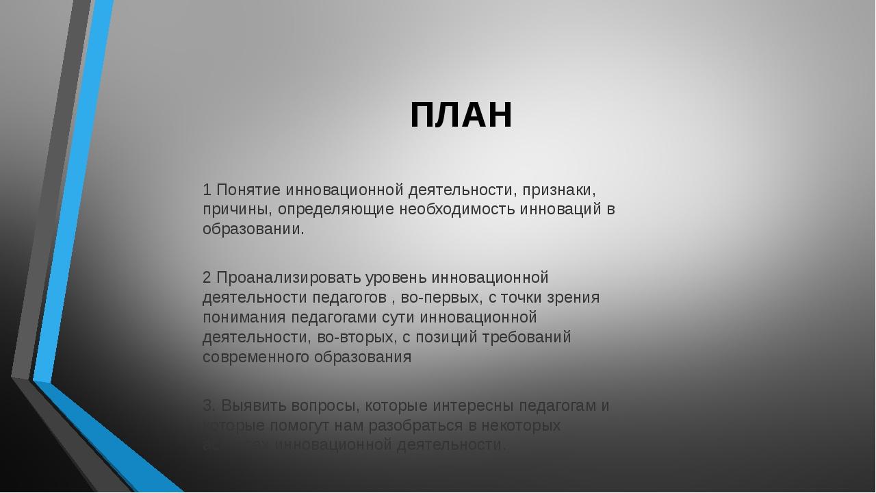 ПЛАН 1 Понятие инновационной деятельности, признаки, причины, определяющие не...