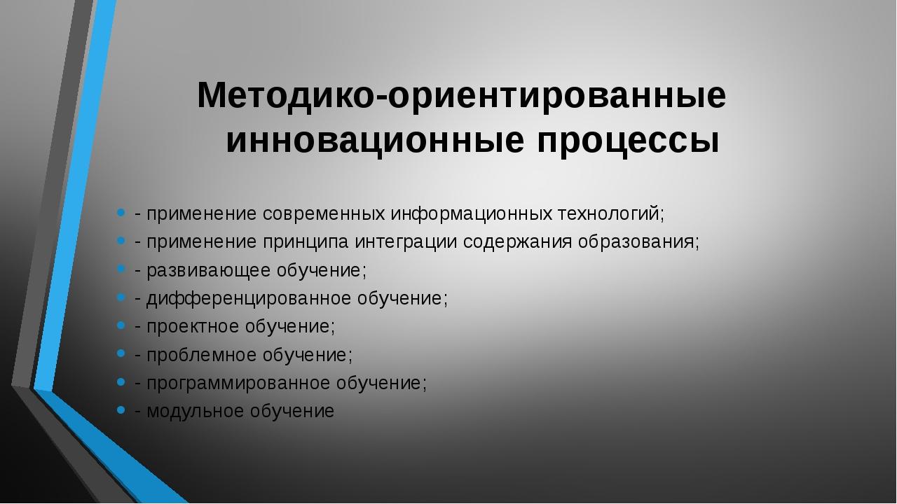 Методико-ориентированные инновационные процессы - применение современных инф...