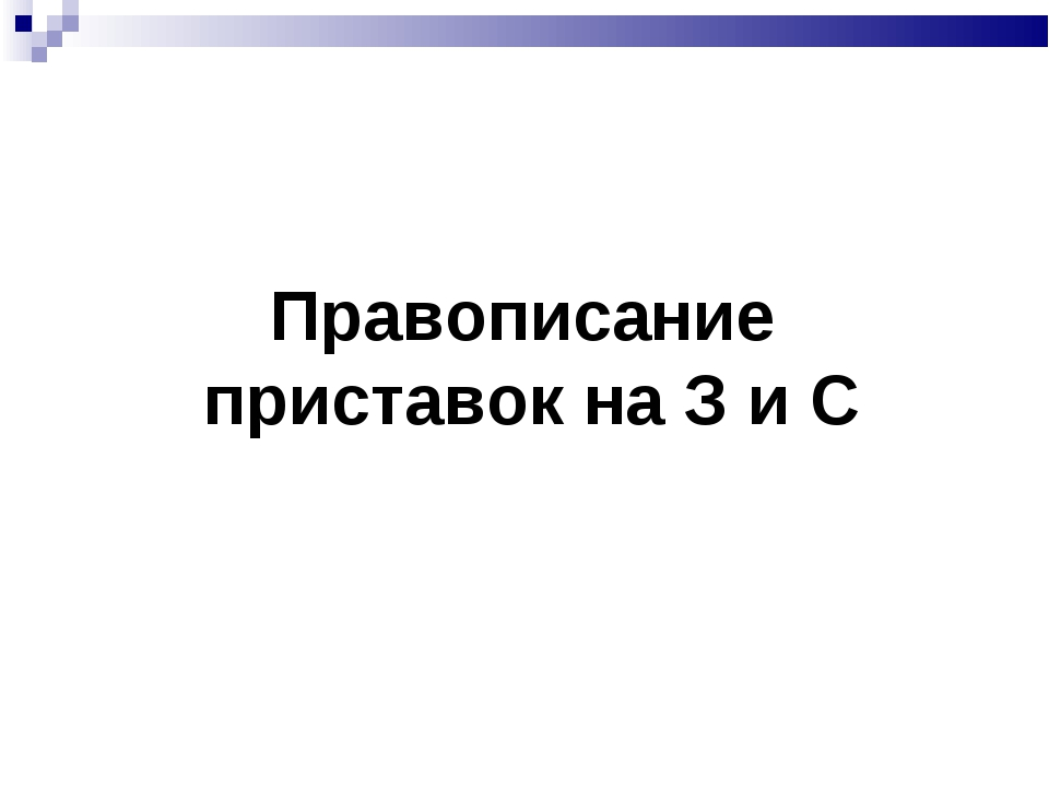 Правописание приставок на З и С