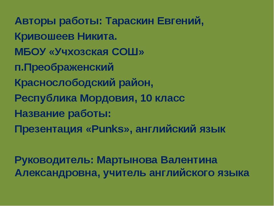 Авторы работы: Тараскин Евгений, Кривошеев Никита. МБОУ «Учхозская СОШ» п.Пре...
