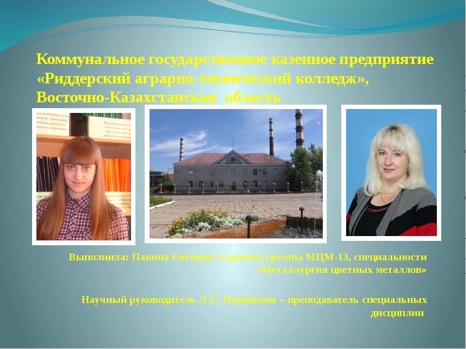 Выполнила: Павина Евгения студентка группы МЦМ-13, специальности «Металлургия...