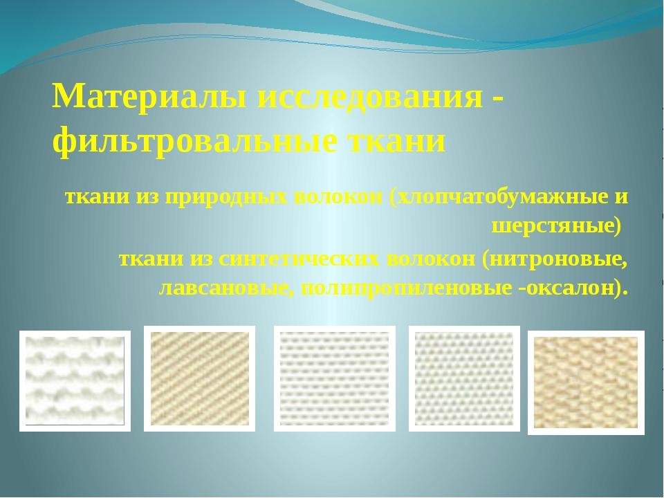 Материалы исследования - фильтровальные ткани ткани из природных волокон (хло...