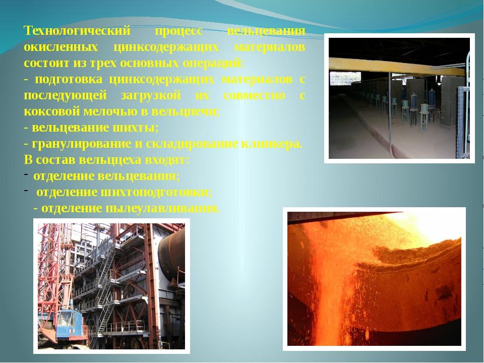Технологический процесс вельцевания окисленных цинксодержащих материалов сост...
