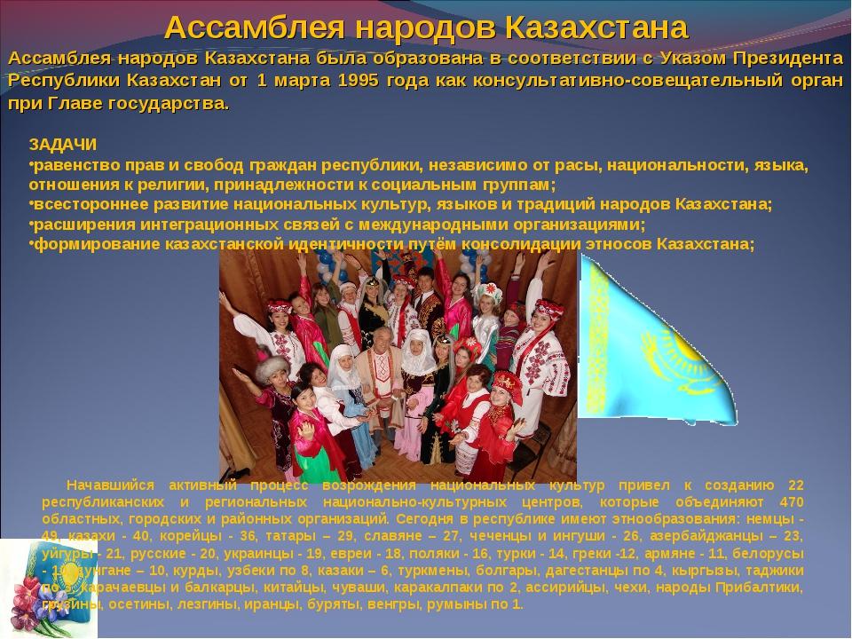 Ассамблея народов Казахстана Ассамблея народов Казахстана была образована в с...