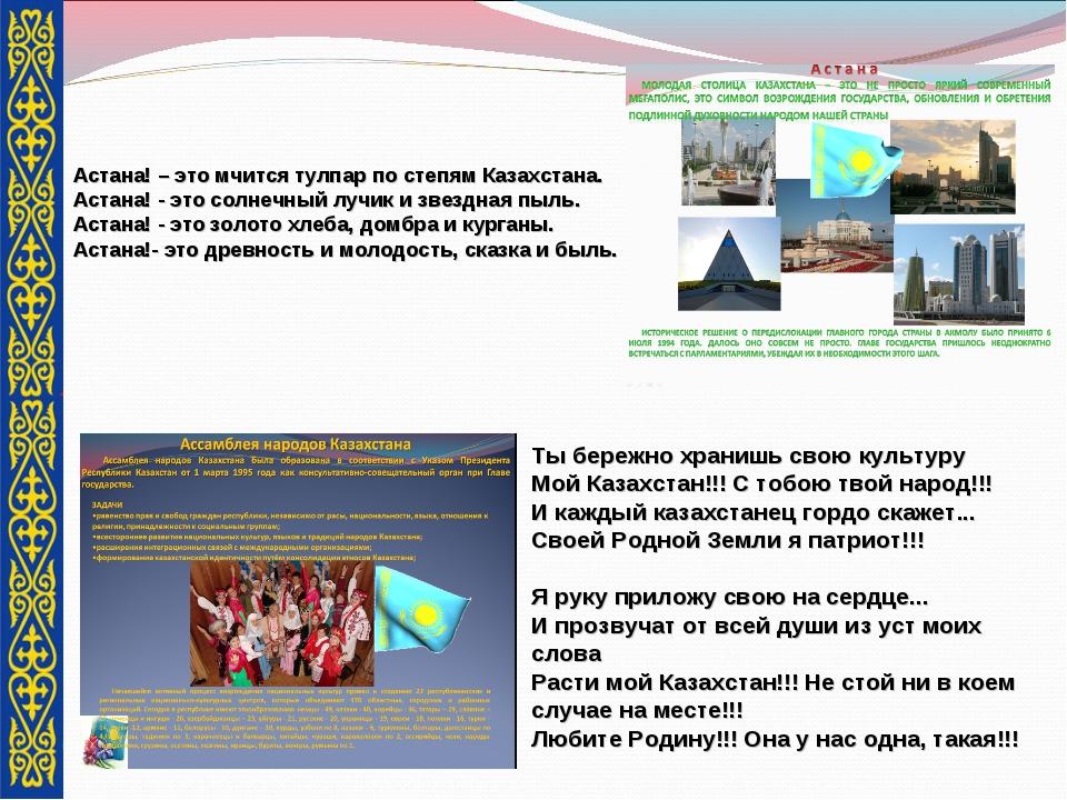 Ты бережно хранишь свою культуру Мой Казахстан!!! С тобою твой народ!!! И каж...
