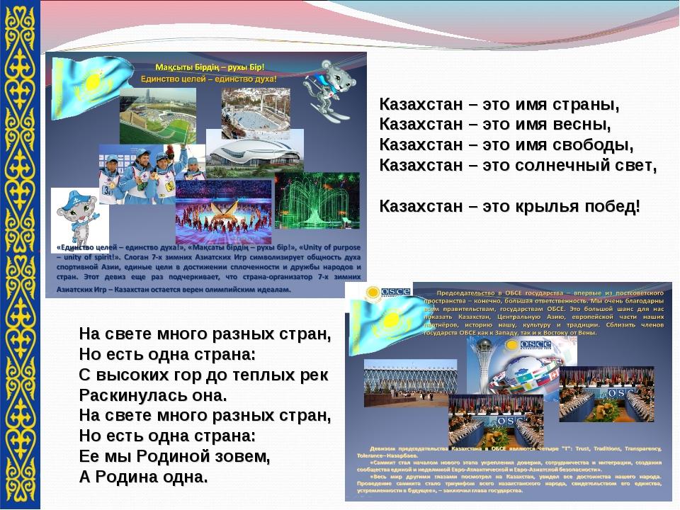 Казахстан – это имя страны, Казахстан – это имя весны, Казахстан – это имя св...