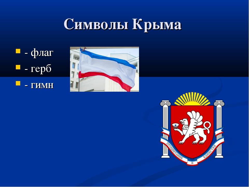 Символы Крыма - флаг - герб - гимн