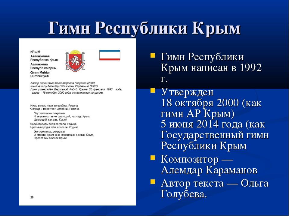 Гимн Республики Крым Гимн Республики Крым написан в 1992 г. Утвержден 18 октя...