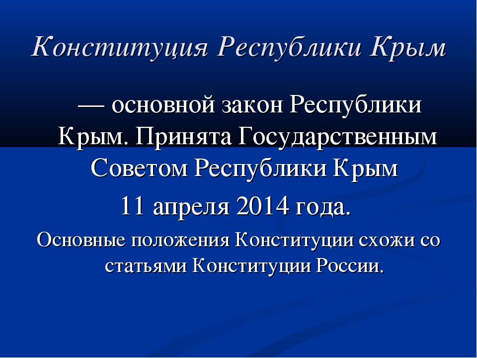 Конституция Республики Крым — основной законРеспублики Крым. Принята Госуда...