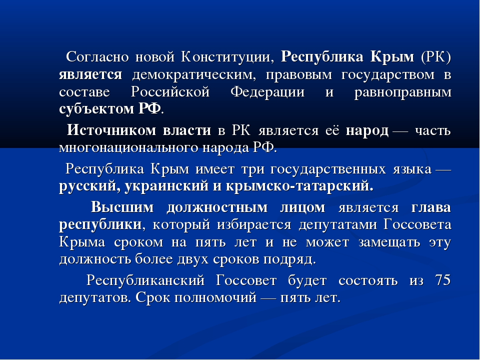 Согласно новой Конституции, Республика Крым (РК) является демократическим, п...