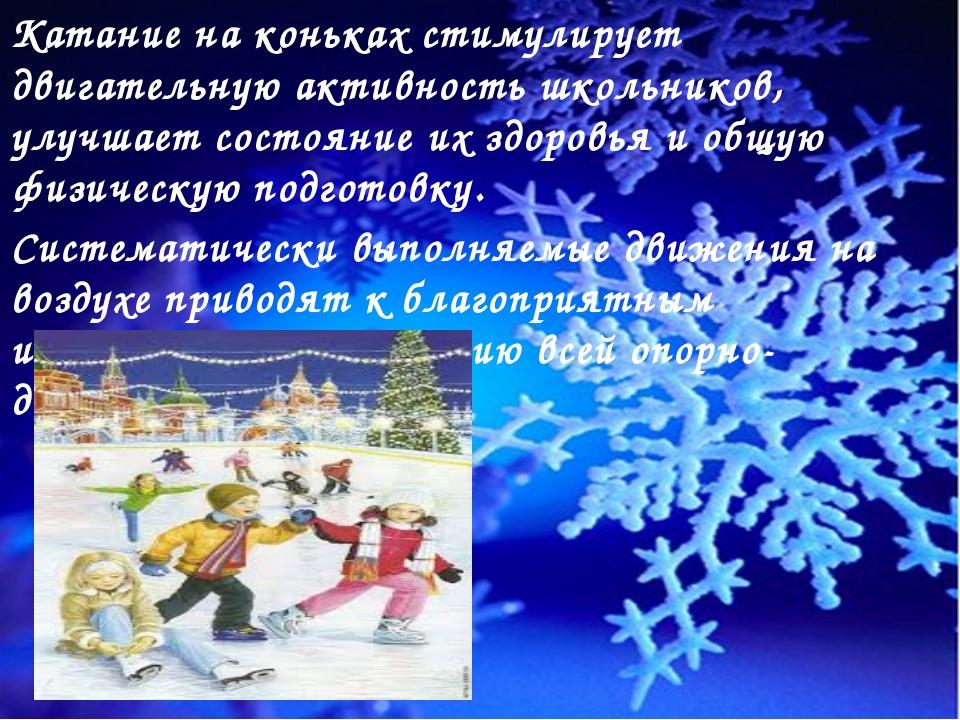 Катание на коньках стимулирует двигательную активность школьников, улучшает с...