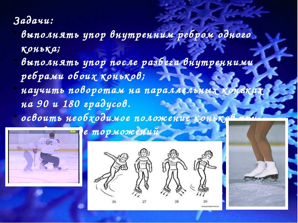 Задачи: выполнять упор внутренним ребром одного конька; выполнять упор после...