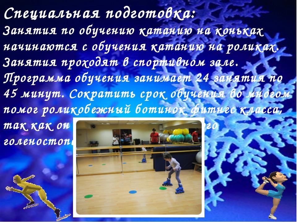Специальная подготовка: Занятия по обучению катанию на коньках начинаются с о...