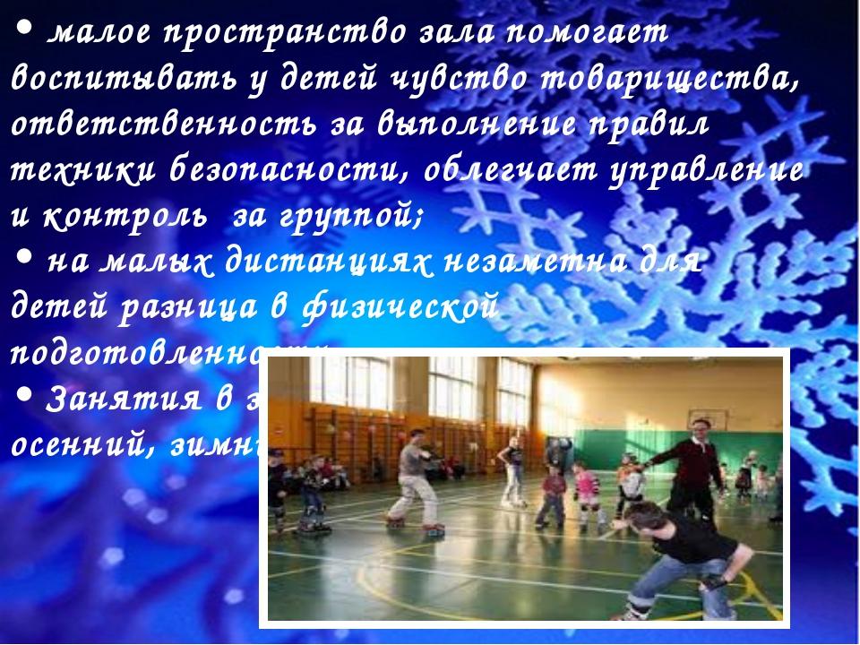• малое пространство зала помогает воспитывать у детей чувство товарищества,...