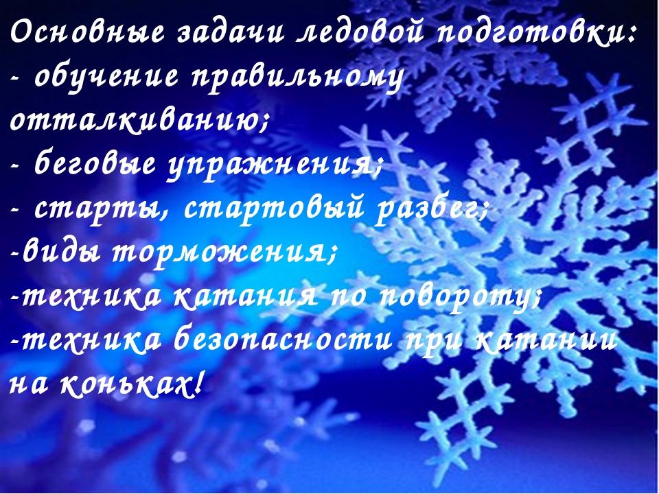 Основные задачи ледовой подготовки: - обучение правильному отталкиванию; - бе...