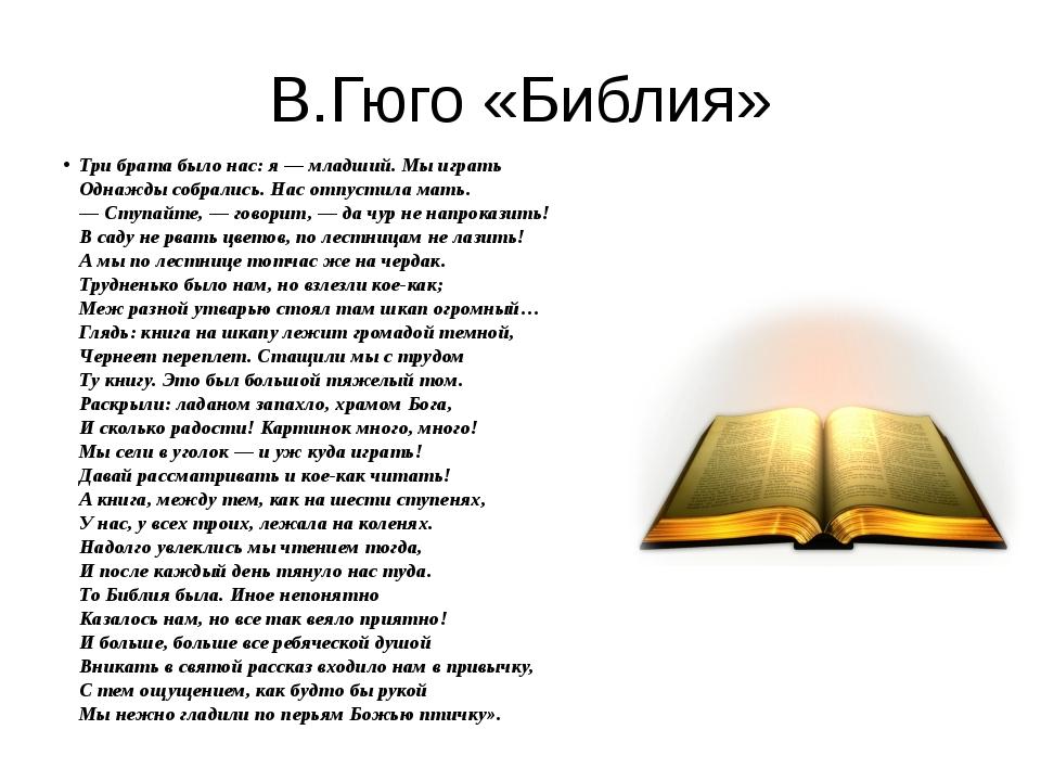 В.Гюго «Библия» Три брата было нас: я — младший. Мы играть Однажды собрались...