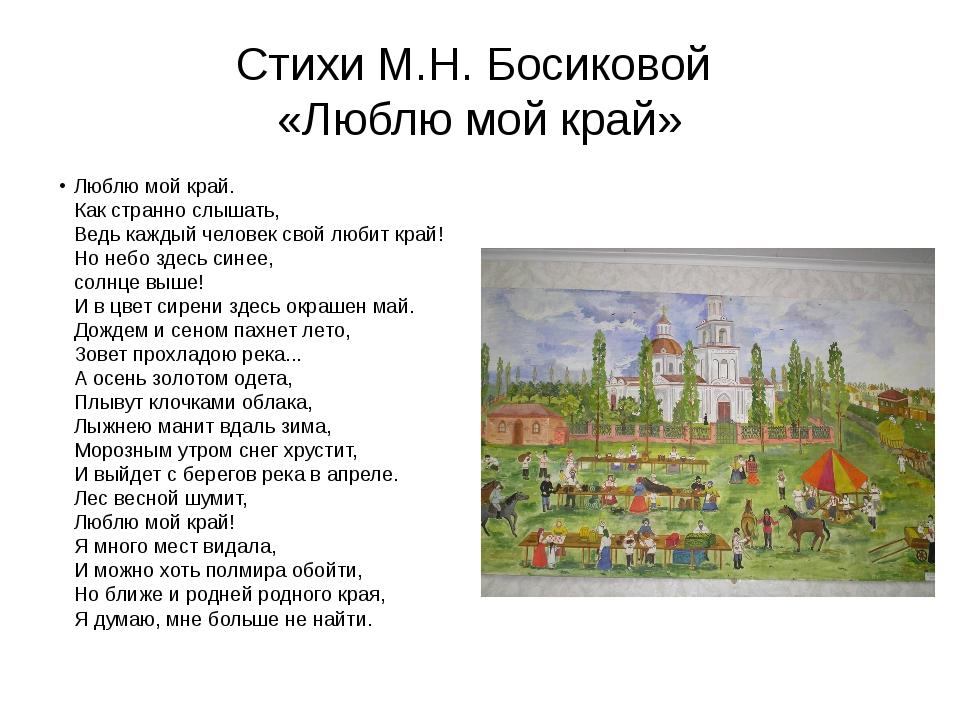 Стихи М.Н. Босиковой «Люблю мой край» Люблю мой край. Как странно слышать, Ве...