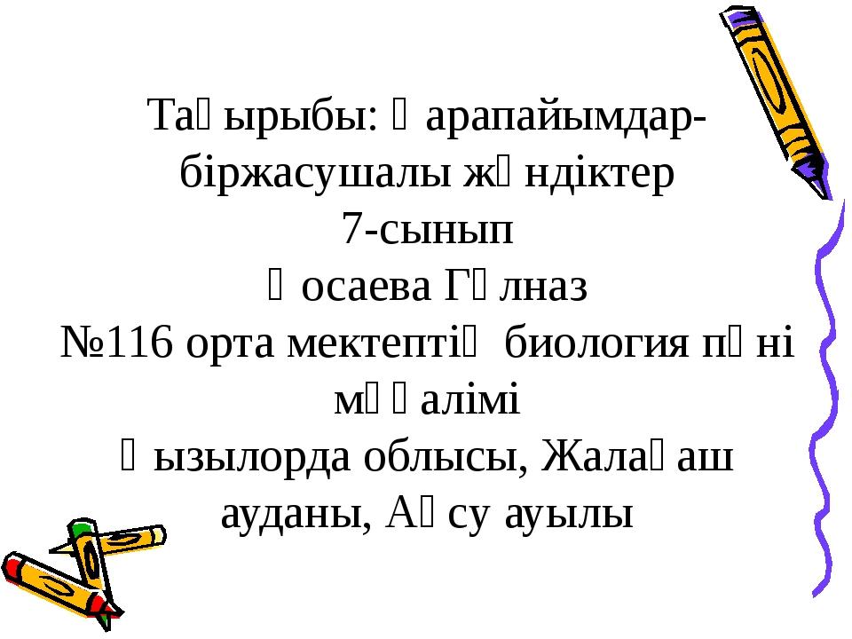 Тақырыбы: Қарапайымдар-біржасушалы жәндіктер 7-сынып Қосаева Гүлназ №116 орт...