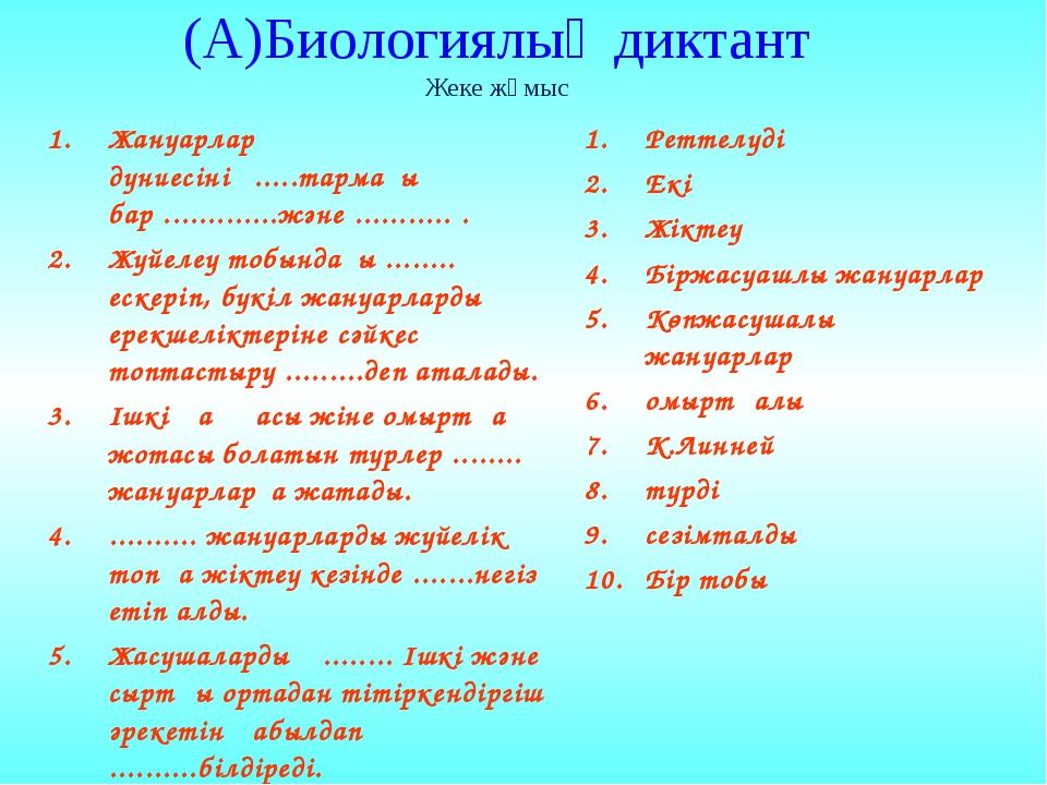 (А)Биологиялық диктант Жеке жұмыс Жануарлар дүниесінің.....тармағы бар .........