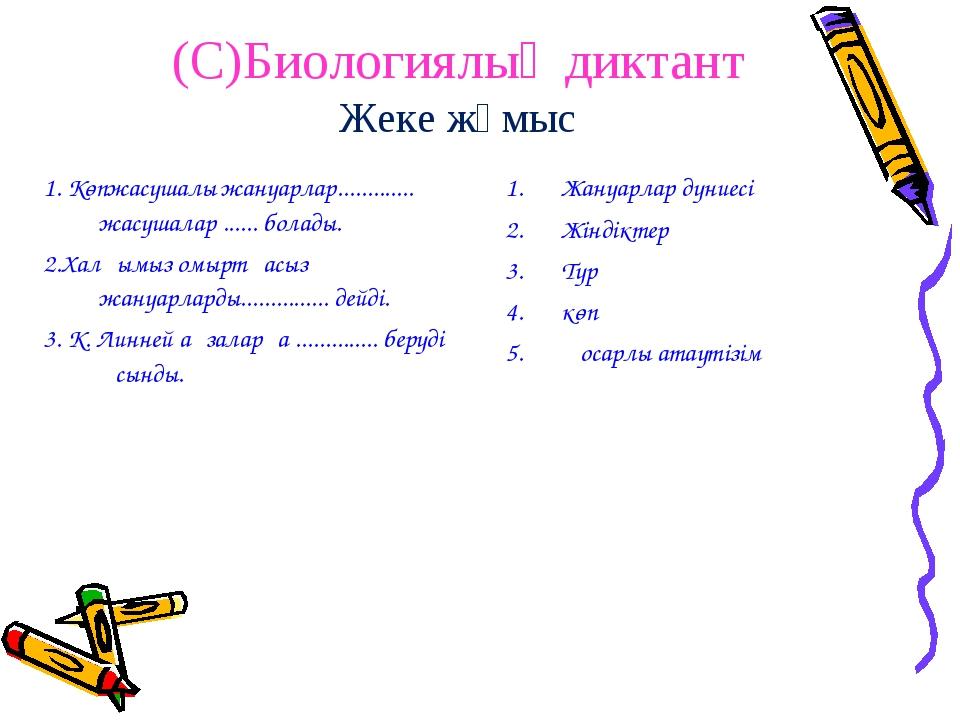 (С)Биологиялық диктант Жеке жұмыс 1. Көпжасушалы жануарлар............. жасуш...