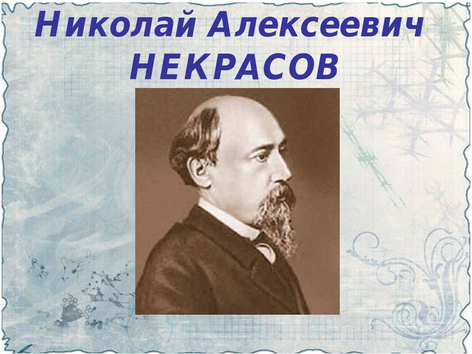 Николай Алексеевич НЕКРАСОВ