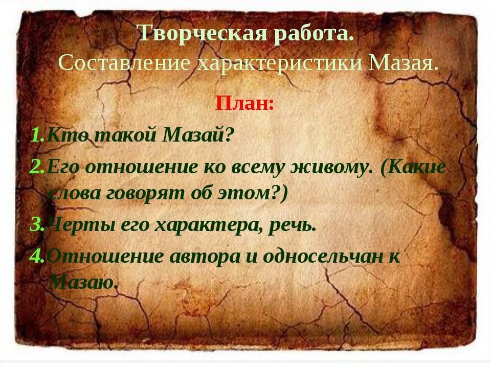 Творческая работа. Составление характеристики Мазая. План: 1.Кто такой Мазай?...