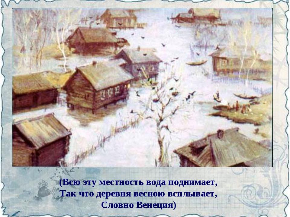 (Всю эту местность вода поднимает, Так что деревня весною всплывает, Словно В...