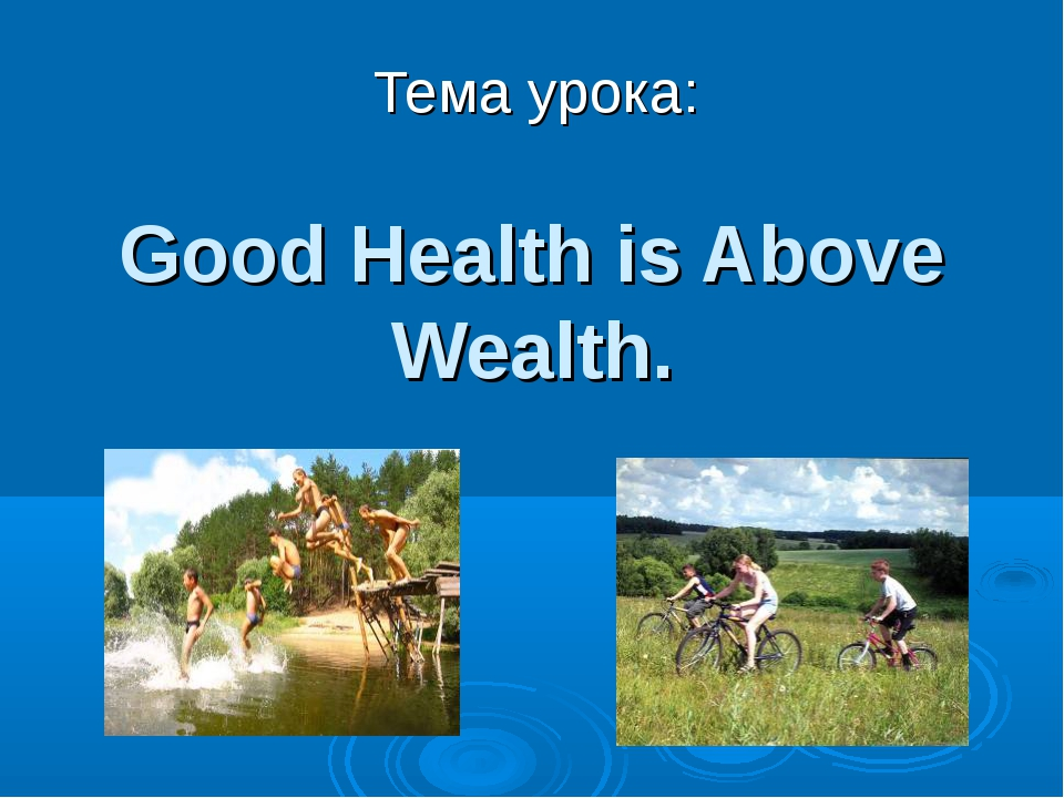 Good Health is Above Wealth. Тема урока: