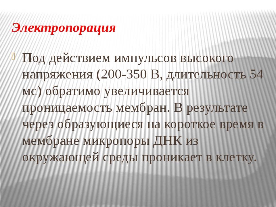 Электропорация Под действием импульсов высокого напряжения (200-350 В, длител...