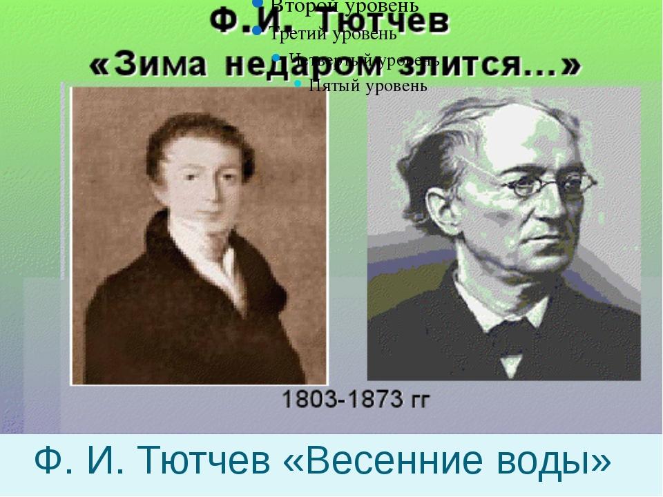 Ф. И. Тютчев «Весенние воды»