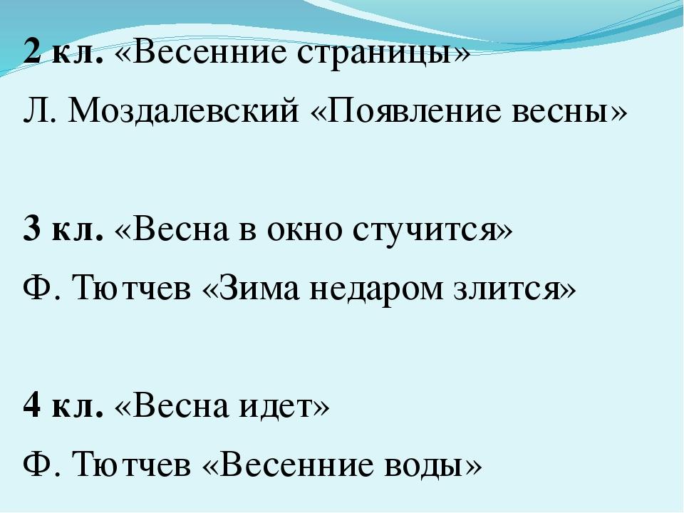 2 кл. «Весенние страницы» Л. Моздалевский «Появление весны» 3 кл. «Весна в о...