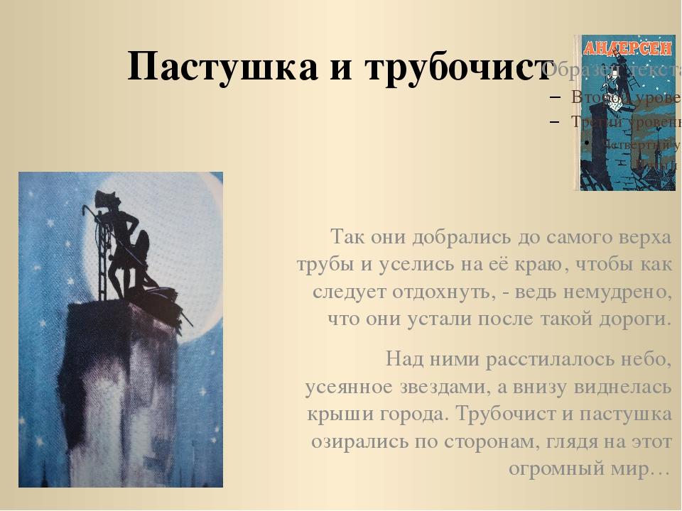 Пастушка и трубочист Так они добрались до самого верха трубы и уселись на её...