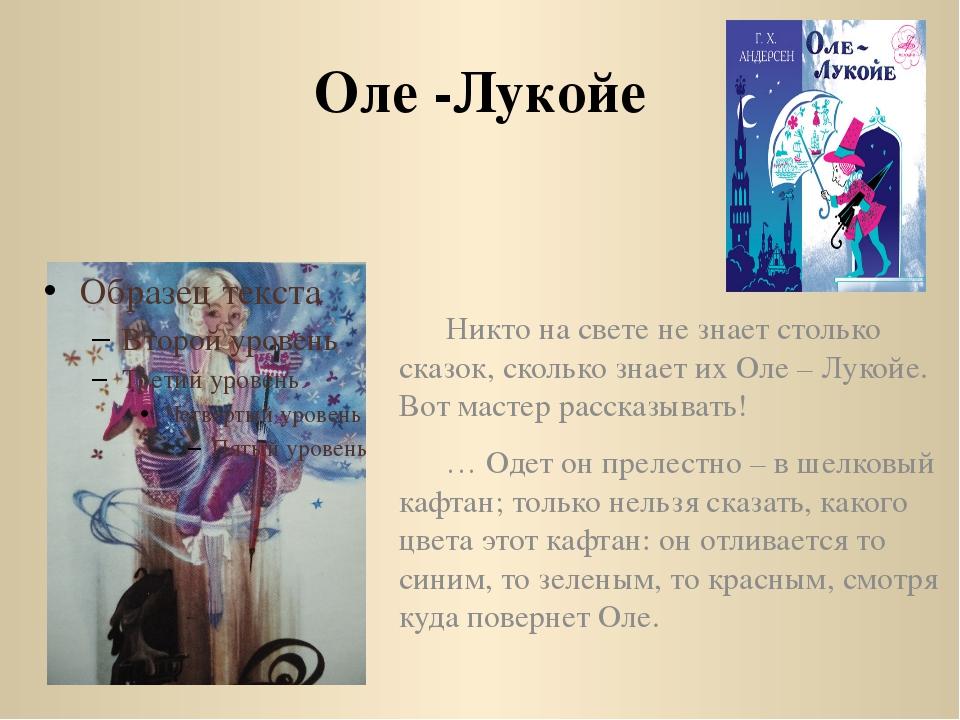 Оле -Лукойе Никто на свете не знает столько сказок, сколько знает их Оле – Л...