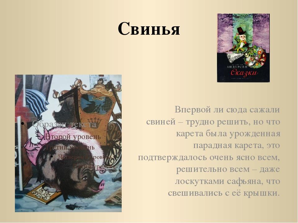 Свинья Впервой ли сюда сажали свиней – трудно решить, но что карета была уро...