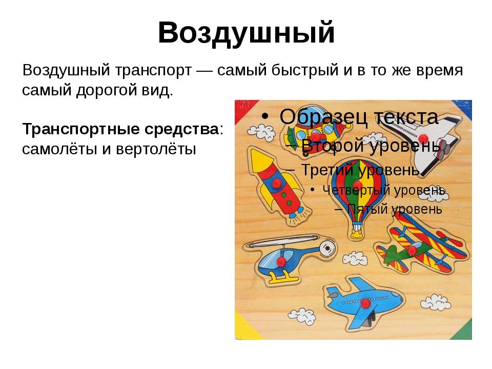 Воздушный Воздушный транспорт — самый быстрый и в то же время самый дорогой в...
